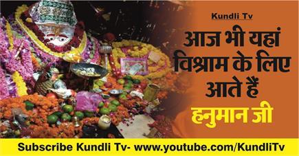Kundli Tv- आज भी यहां विश्राम के लिए आते हैं हनुमान जी