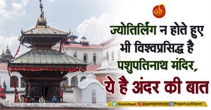 ज्योतिर्लिंग न होते हुए भी विश्वप्रसिद्ध है पशुपतिनाथ मंदिर, ये है...