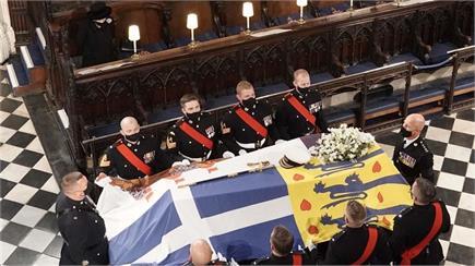 भजनों और पाठ के साथ प्रिंस फिलिप का अंतिम संस्कार, शाही परिवार ने नम...