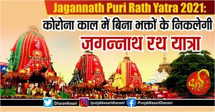 Jagannath Puri Rath Yatra 2021: कोरोना काल में बिना भक्तों के निकलेगी...