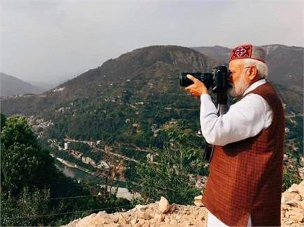 हिमाचल में PM मोदी ने चॉपर से उतरकर कैमरे में कैद किए कुछ फुर्सत के...
