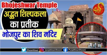Bhojeshwar Temple- अद्भुत शिल्पकला का प्रतीक भोजपुर का शिव मंदिर