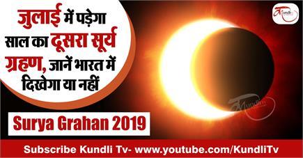 Surya Grahan 2019: जुलाई में पड़ेगा साल का दूसरा सूर्य ग्रहण, जानें...