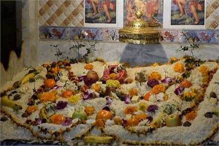 चावल के ढेर पर विराजे भगवान, संपंन हुआ अन्नकूट उत्सव (Watch Pics)