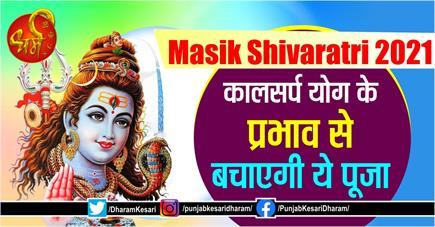 Masik Shivaratri 2021- कालसर्प योग के प्रभाव से बचाएगी ये पूजा
