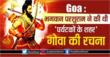 Goa : भगवान परशुराम ने की थी 'पर्यटकों के शहर' गोवा की रचना