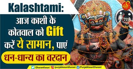 Kalashtami: आज काशी के कोतवाल को Gift करें ये सामान, पाएं धन-धान्य का...