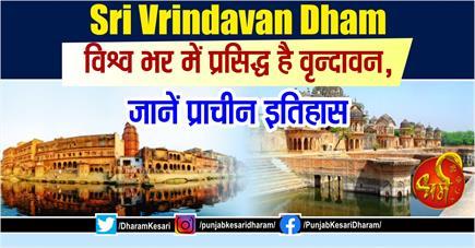 Sri Vrindavan Dham- विश्व भर में प्रसिद्ध है वृन्दावन, जानें प्राचीन...