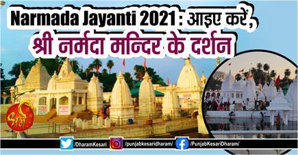 Narmada Jayanti 2021- आइए करें, श्री नर्मदा मन्दिर के दर्शन