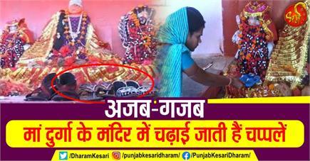 अजब-गजब: मां दुर्गा के मंदिर में चढ़ाई जाती हैं चप्पलें