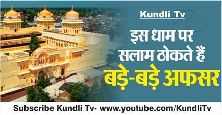 Kundli Tv- इस धाम पर सलाम ठोकते हैं बड़े-बड़े अफसर