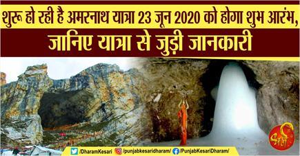 शुरू हो रही है अमरनाथ यात्रा 23 जून 2020 को होगा शुभ आरंभ, जानिए...