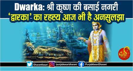 Dwarka: श्री कृष्ण की बसाई नगरी 'द्वारका' का रहस्य आज भी है अनसुलझा