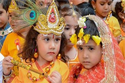 जन्माष्टमी पर कृष्णमय हुआ माहौल, बच्चों ने धरा कान्हा रूप (Watch pics)