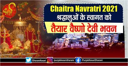 Chaitra Navratri 2021: श्रद्धालुओं के स्वागत को तैयार वैष्णो देवी भवन
