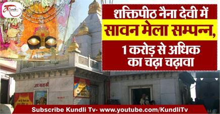 शक्तिपीठ नैना देवी में सावन मेला सम्पन्न, 1 करोड़ से अधिक का चढ़ा...