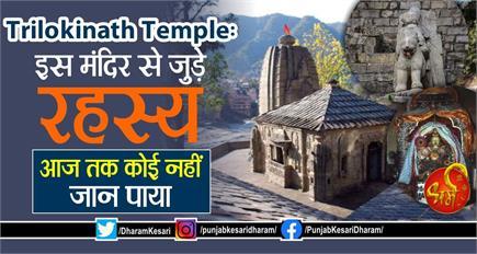 Trilokinath Temple: इस मंदिर से जुड़े रहस्य आज तक कोई नहीं जान पाया