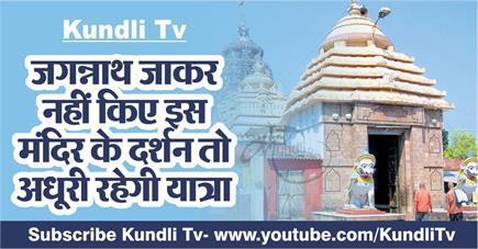 Kundli Tv- जगन्नाथ जाकर नहीं किए इस मंदिर के दर्शन तो अधूरी रहेगी...