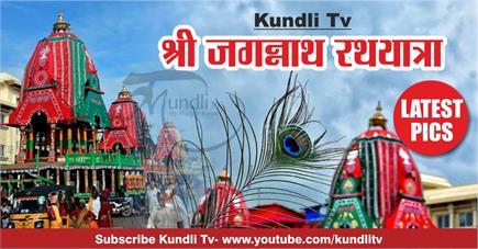 Kundli Tv- श्री जगन्नाथ रथयात्रा Latest pics