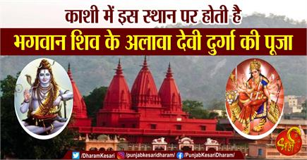 काशी में इस स्थान पर होती है भगवान शिव के अलावा देवी दुर्गा की पूजा