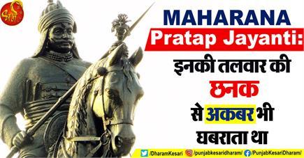 Maharana Pratap Jayanti: इनकी तलवार की छनक से अकबर भी घबराता था