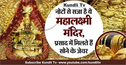 Kundli Tv- नोटों से सजा है ये महालक्ष्मी मंदिर, प्रसाद में मिलते हैं...