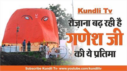 Kundli Tv- रोज़ाना बढ़ रही है गणेश जी की ये प्रतिमा