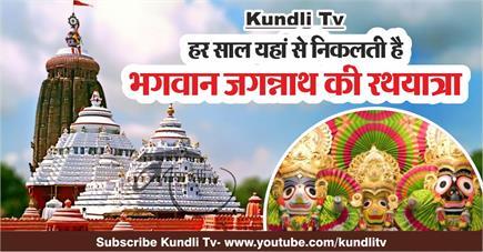 Kundli Tv- हर साल यहां से निकलती है भगवान जगन्नाथ की रथयात्रा