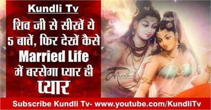 Kundli Tv- शिव जी से सीखें ये 5 बातें, फिर देखें कैसे Married Life...