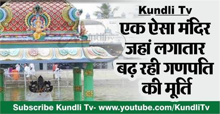 Kundli Tv- एक ऐसा मंदिर जहां लगातार बढ़ रही गणपति की मूर्ति