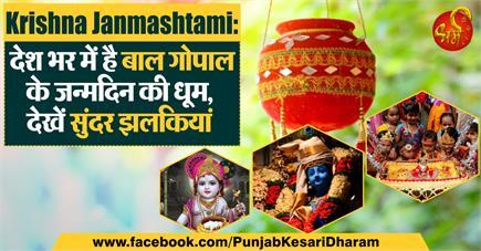 Krishna Janmashtami: देश भर में है बाल गोपाल के जन्मदिन की धूम, देखें...