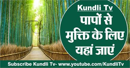 Kundli Tv- पापों से मुक्ति के लिए यहां जाएं