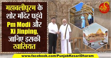महाबलीपुरम के शोर मंदिर पहुंचे Pm Modi और Xi Jinping, जानिए इसकी...