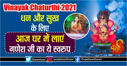 Vinayak Chaturthi 2021: धन और सुख के लिए आज घर में लाएं गणेश जी का ये...