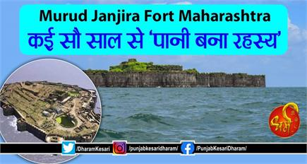 Murud Janjira Fort Maharashtra: कई सौ साल से 'पानी बना रहस्य'