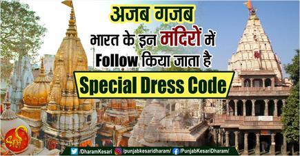 अजब गजब: भारत के इन मंदिरों में Follow किया जाता है Special Dress Code