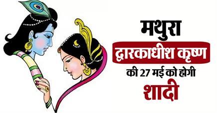 मथुरा: द्वारकाधीश कृष्ण की 27 मई को होगी शादी
