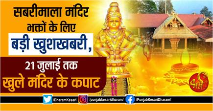 सबरीमाला मंदिर: भक्तों के लिए बड़ी खुशखबरी, 21 जुलाई तक खुले मंदिर के...