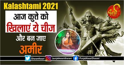 Kalashtami 2021: आज कुत्ते को खिलाएं ये चीज और बन जाए अमीर