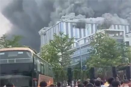 चीन की हुआवे  रिसर्च लैबोरेटरी में लगी भीषण आग, 3 की मौत (Pics)