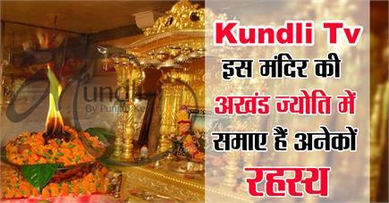 क्या है इस मंदिर की अखंड ज्योति से केसर निकलने का रहस्य