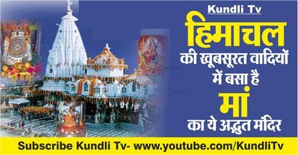 Kundli Tv- हिमाचल की खूबसूरत वादियों में बसा है मां का ये अद्भुत मंदिर