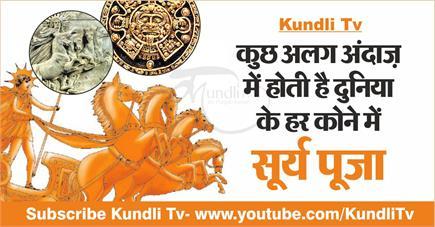Kundli Tv- कुछ अलग अंदाज़ में होती है दुनिया के हर कोने में सूर्य पूजा