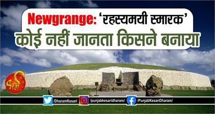 Newgrange: 'रहस्यमयी स्मारक' कोई नहीं जानता किसने बनाया