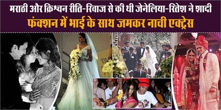 Unseen Pics: दो रीति रिवाज रितेश-जेनेलिया ने रचाई थी शादी,...