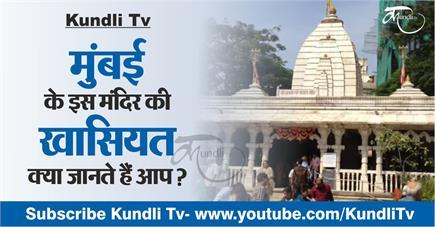 Kundli Tv- मुंबई के इस मंदिर की खासियत क्या जानते हैं आप ?