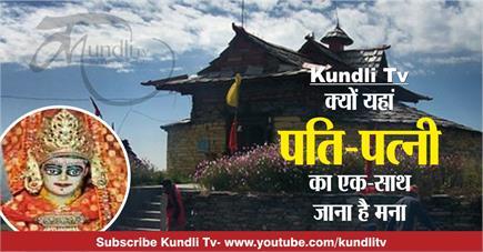 Kundli Tv- क्यों यहां पति-पत्नी का एक साथ जाना है मना