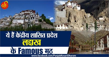ये हैं केंद्रीय शासित प्रदेश लद्दाख के Famous मठ