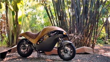 बांस से बनी है यह शानदार इलैक्ट्रिक बाइक, लुक देख हो जाएंगे हैरान