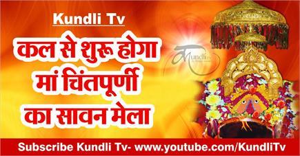 Kundli Tv- कल से शुरू होगा मां चिंतपूर्णी का सावन मेला